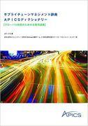 サプライチェーンマネジメント辞典 APICSディクショナリー