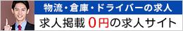 物流の求人募集0円