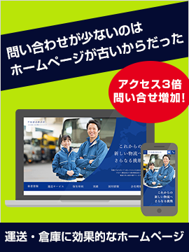 運送会社、倉庫業者のホームページならITTI