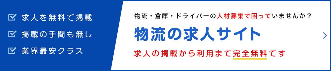 物流の求人0円
