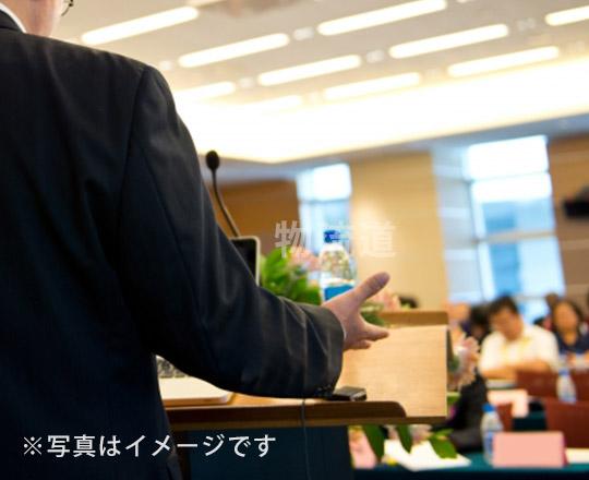 日本物流研究会(NBK)「中小企業のための『事業継承』のすすめ方」