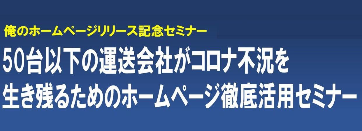船井総研ロジ株式会社「50台以下の運送会社がコロナ不況を生き残るためのホームページ徹底活用セミナー」
