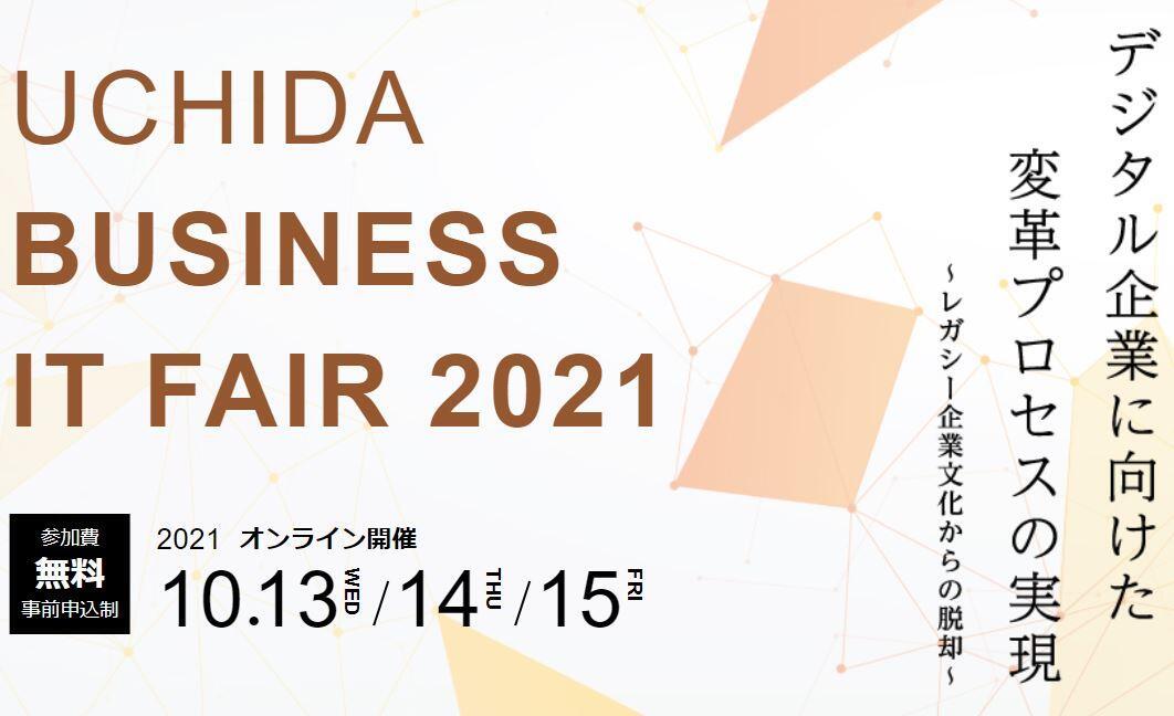 株式会社内田洋行「UCHIDAビジネスITフェア2021(3日目)」