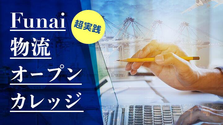 船井総研ロジ株式会社「自動化・機械化の流れを止めるな!物流DX先行企業が語る業界のデジタル化」