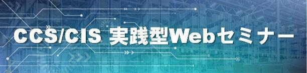 株式会社シーネットIoTソリューションズ「LPWAで物流什器を見える化!物流IoT実践型Webセミナー」