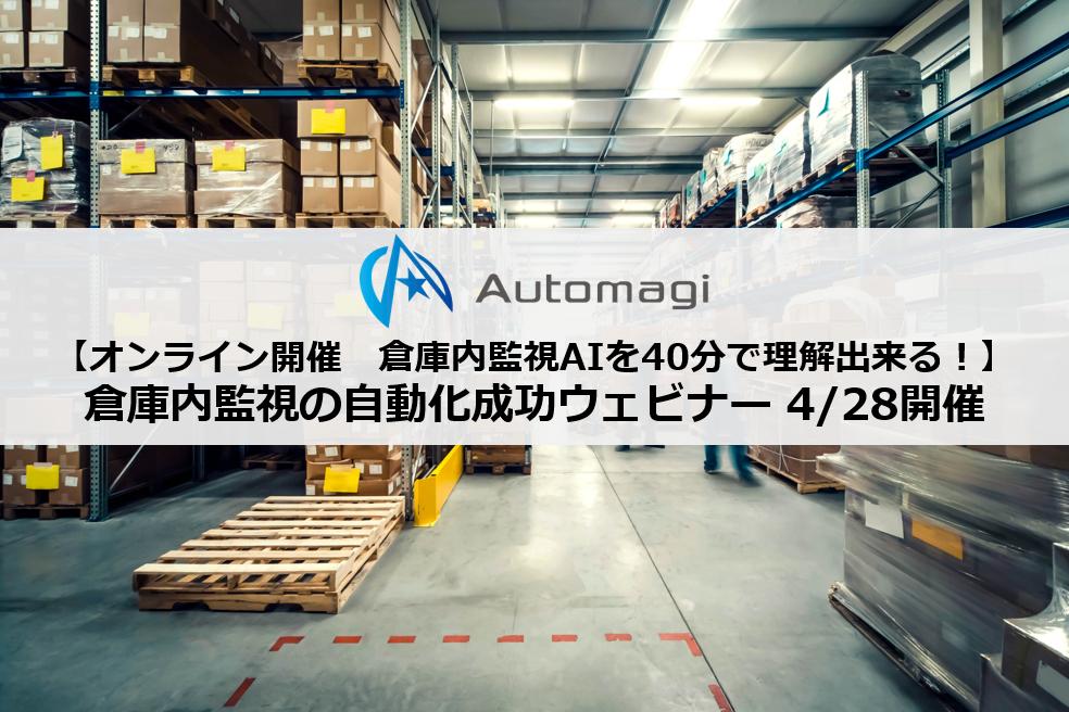 Automagi株式会社「倉庫内監視AIを40分で理解出来る!」