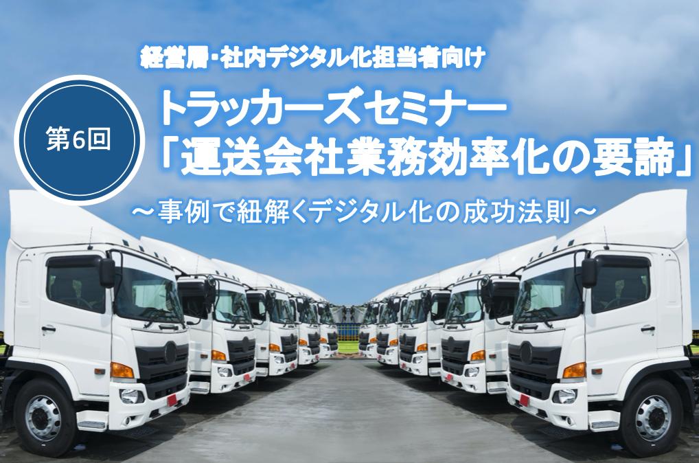 株式会社Azoop「運送会社業務効率化の要諦」
