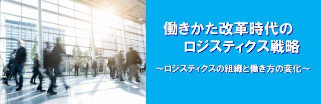 株式会社セイノー情報サービス「働き方改革時代のロジスティクス戦略セミナー」