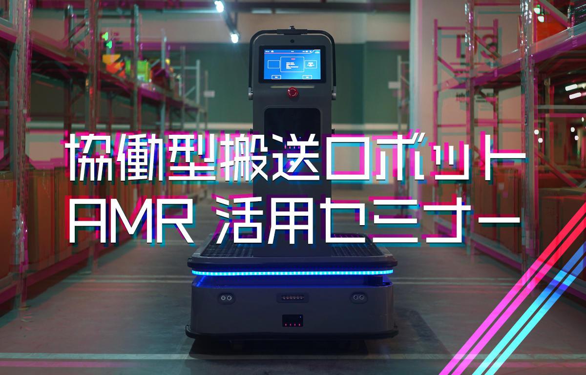 株式会社フジテックス「協働型搬送ロボットAMR活用セミナー」