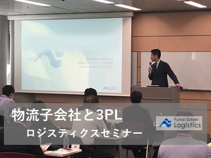 船井総研ロジ株式会社「物流子会社と3PL ~ロジスティクス4.0時代を生き抜く物流事業者とは~」