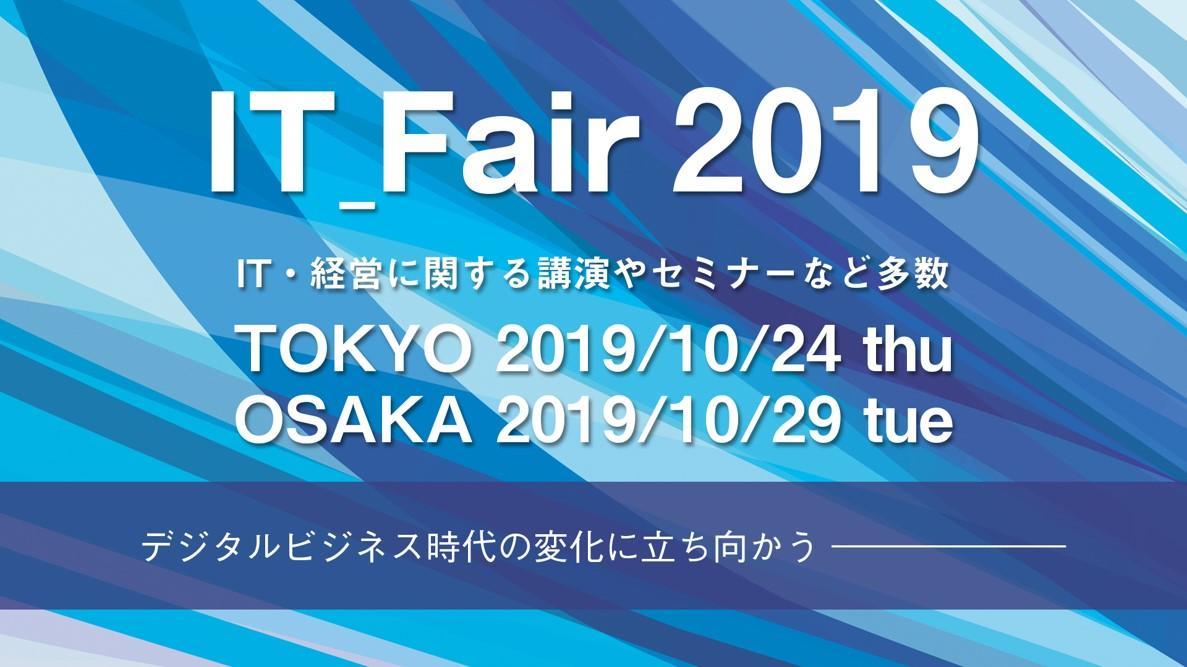 内田洋行「ITフェア2019 in大阪」