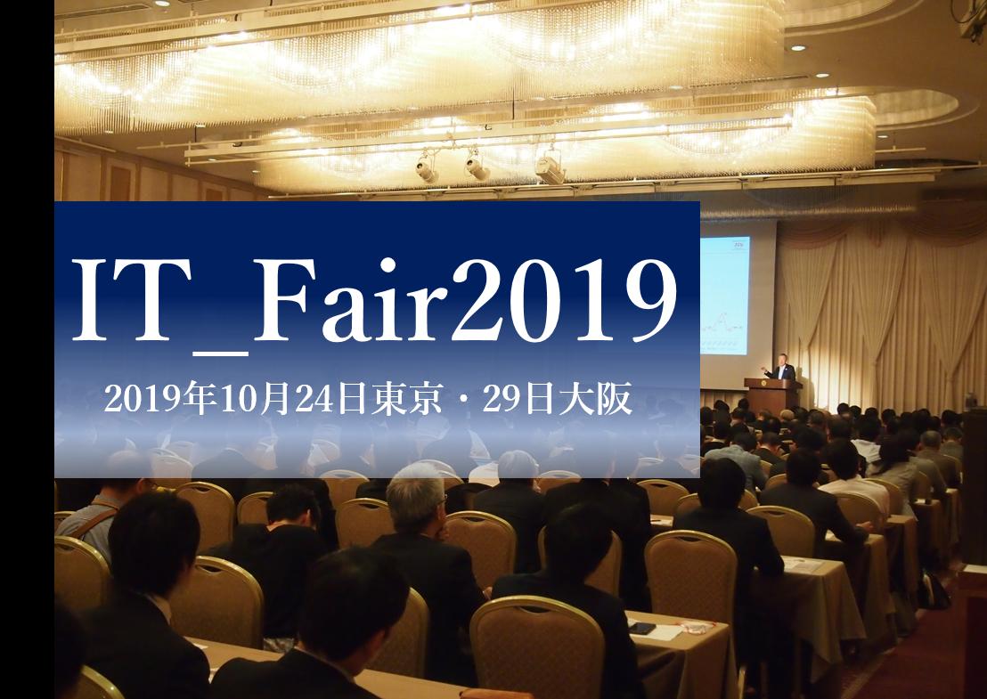 内田洋行「ITフェア2019 in東京」