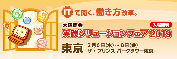 株式会社大塚商会「実践ソリューションフェア2019(東京会場)」