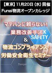 船井総研ロジ「マテハンに頼らない!業務改善手法&物流コンプライアンス・労働安全衛生セミナ」