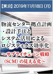 船井総研ロジ「物流センター拠点計画・設計手法とシステム活用によるロジスティクス効率化」