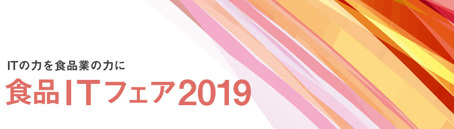 株式会社内田洋行「食品ITフェア2019(大阪)」