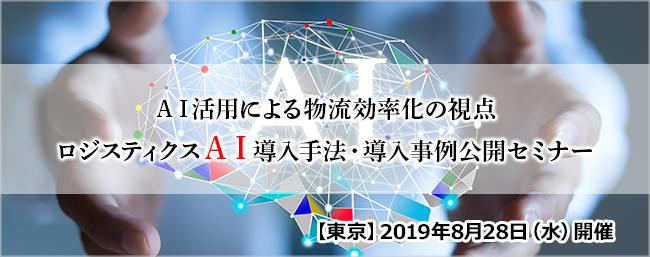 船井総研ロジ「AI活用による物流効率化の視点ロジスティクスAI導入手法・導入事例公開セミナー」
