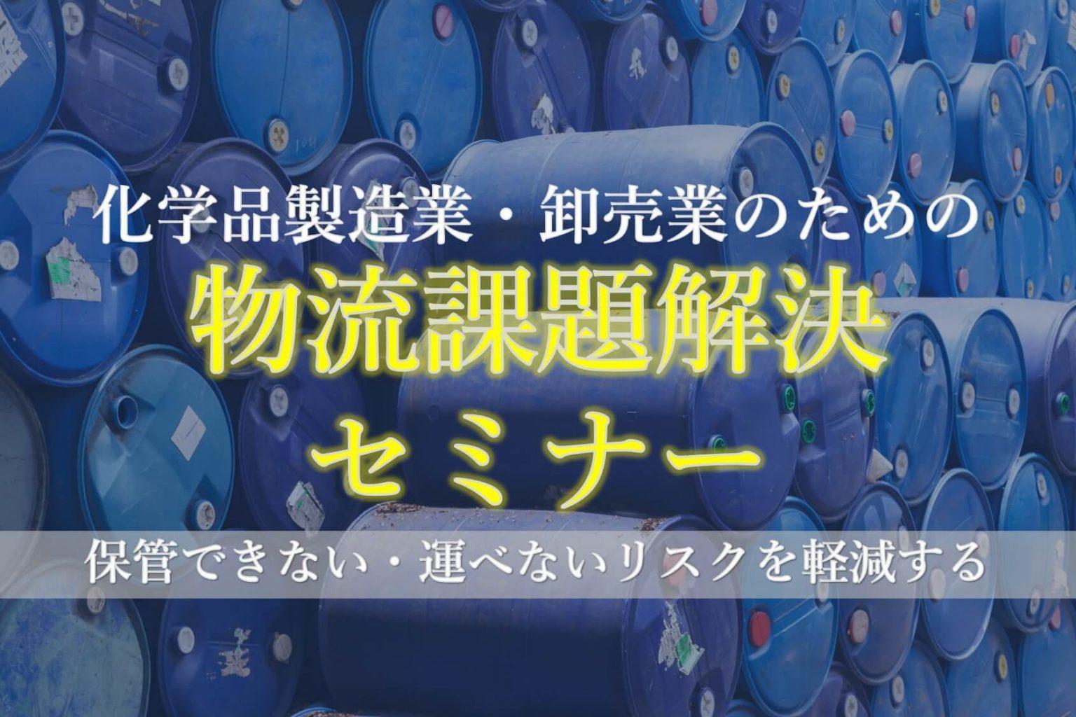 船井総研ロジ株式会社「化学品製造業・卸売業のための物流課題解決セミナー」