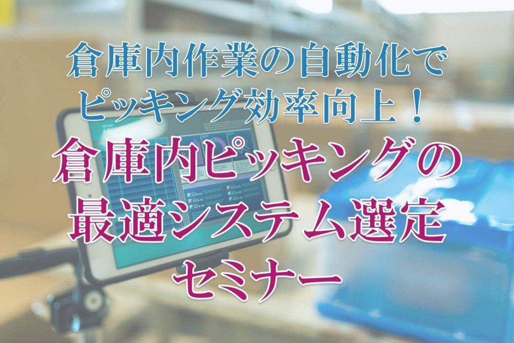 船井総研ロジ株式会社「倉庫内作業の自動化でピッキング効率向上」