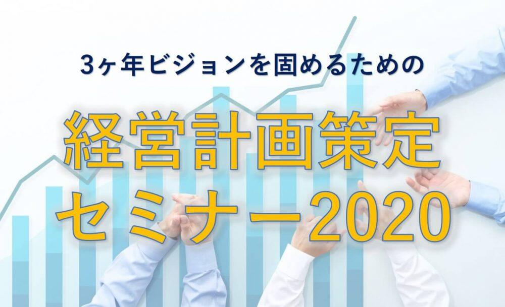 船井総研ロジ株式会社「3ヶ年ビジョンを固めるための経営計画策定セミナー2020(2日目)」
