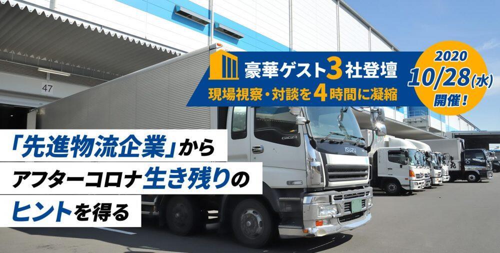 船井総研ロジ株式会社「先進物流企業オンライン視察セミナー」