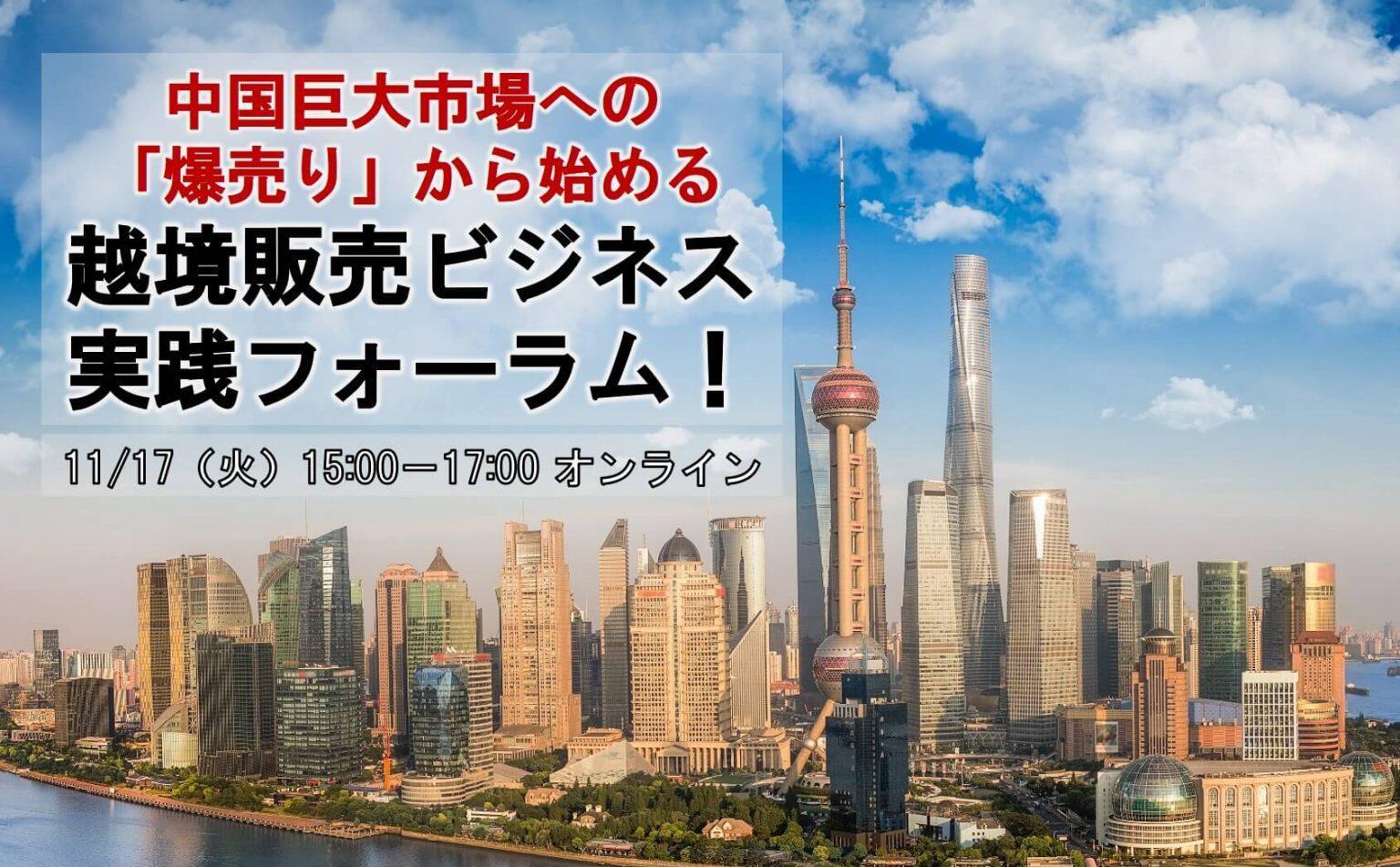 船井総研ロジ株式会社「中国巨大市場への『爆売り』から始める 越境販売ビジネス実践フォーラム!」