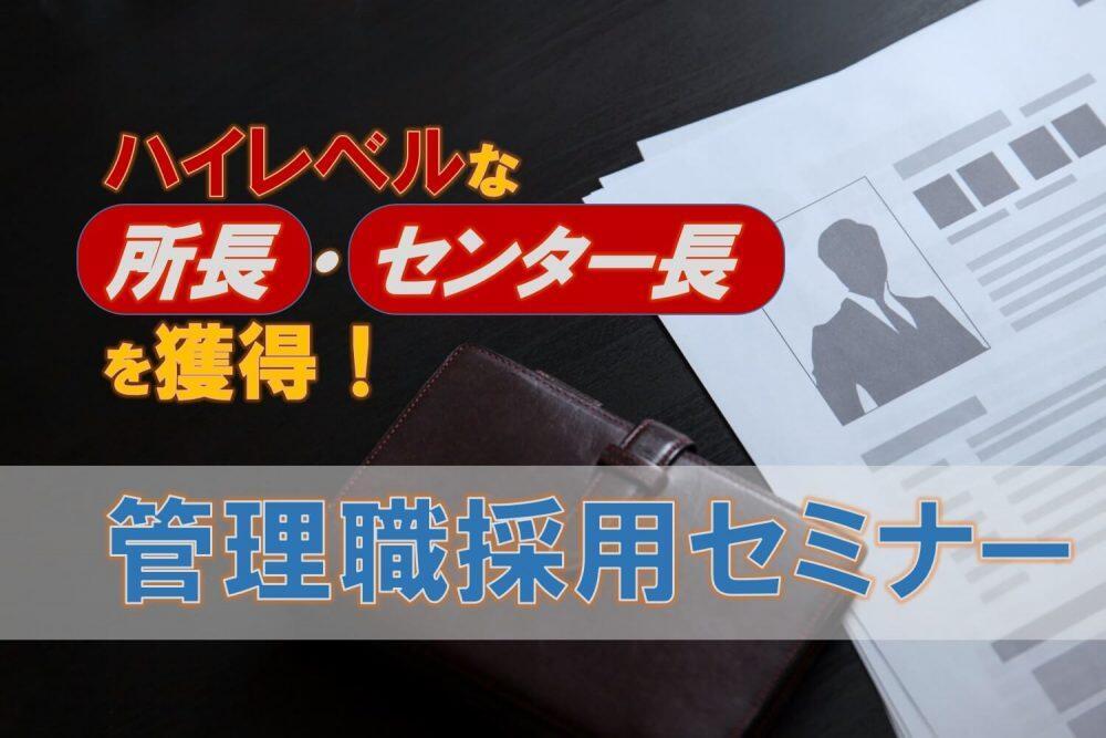 船井総研ロジ株式会社「ハイレベルな所長・センター長を獲得!管理職採用セミナー」