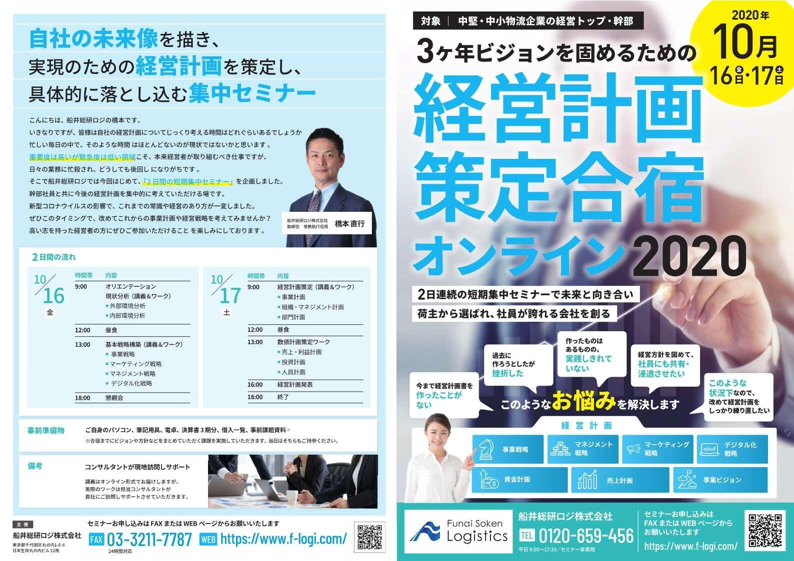 船井総研ロジ株式会社「3ヶ年ビジョンを固めるための経営計画策定セミナー2020(1日目)」