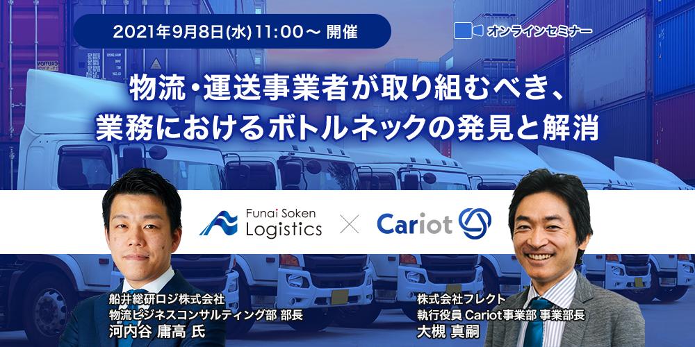 株式会社フレクト「物流・運送事業者が取り組むべき、業務におけるボトルネックの発見と解消」
