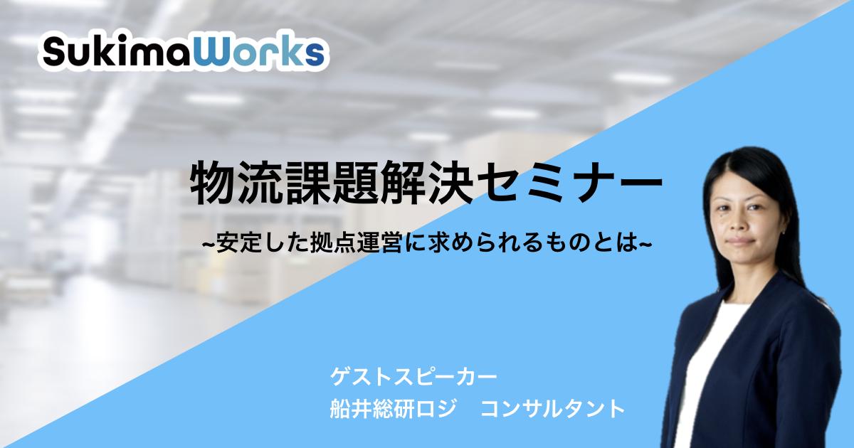 スキマワークス株式会社「物流課題解決セミナー」